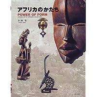 アフリカのかたちPOWER OF FORM―African Art in Japanese Collections