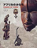 アフリカのかたちPOWER OF FORM―African Art in Japanese Collections