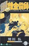 鋼の錬金術師 (9) (ガンガンコミックス)