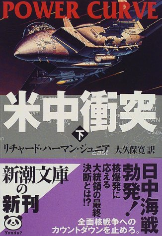 米中衝突〈下〉 (新潮文庫)の詳細を見る