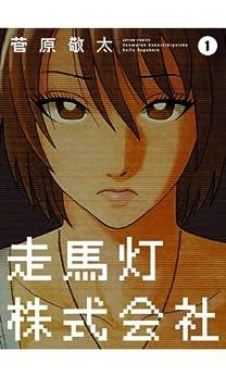 [菅原敬太]の走馬灯株式会社 : 1 (アクションコミックス)