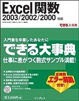 できる大事典 Excel関数 2003/2002/2000対応 (できる大事典シリーズ)