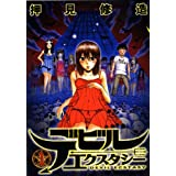 デビルエクスタシー 1 (ヤングマガジンコミックス)