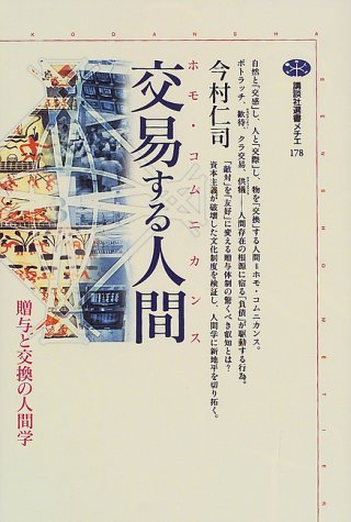 交易する人間(ホモ・コムニカンス) (講談社選書メチエ)の詳細を見る