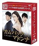 カムバックマドンナ~私は伝説だ DVD-BOX〈シンプルBOX 5,000円シリーズ〉[DVD]