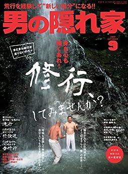 [三栄書房]の男の隠れ家 2017年 9月号 [雑誌]