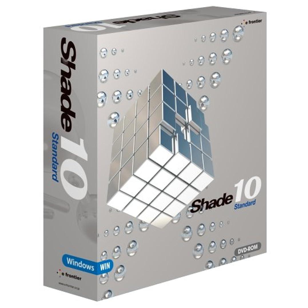 窓そんなに将来のShade 10 Standard for Windows