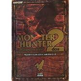 モンスターハンター2(ドス) 公式ガイドブック