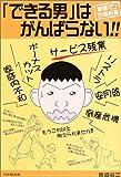 「できる男」はがんばらない!!-営業マン改造計画