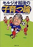 サッカーの伝え方 〜セルジオ越後編〜