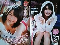 横山由依 AKB48 ヤンマガ2011・ヤンジャン インタビュー+グラビア 7ページ