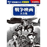 戦争映画大全集 (DVD 10枚組) BCP-002