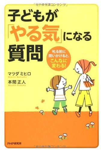 子どもが「やる気」になる質問 叱る前に問いかけると、こんなに変わる!の書影