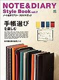 NOTE&DIARY Style Book(ノートアンドダイアリースタイルブック) Vol.7[雑誌]