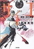 雨宮一彦の帰還―多重人格探偵サイコ (角川文庫)