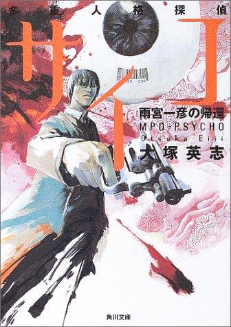雨宮一彦の帰還―多重人格探偵サイコ (角川文庫)の詳細を見る