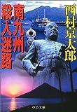 南九州殺人迷路 (中公文庫)