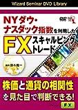 DVD NYダウ・ナスダック指数を利用したFXスキャルピングトレード (<DVD>)