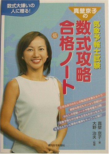真壁京子の気象予報士試験数式攻略合格ノート―数式大嫌いの人に贈る! (QP books)