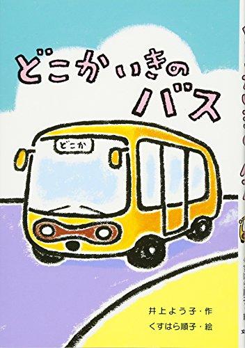 どこかいきのバス (わくわくえどうわ)(9784580821903)