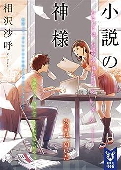 [相沢沙呼]の小説の神様 (講談社タイガ)