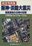 航空写真集 阪神・淡路大震災―激震直後5日間の記録 1995年1月17日~21日