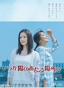いつか陽のあたる場所で Blu-ray BOX(本編5枚組)