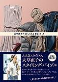 大草直子のStyling Book 2 (美人開花シリーズ) 画像