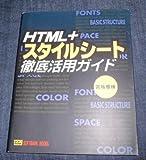 HTML+スタイルシート徹底活用ガイド (SOFTBANK BOOKS)