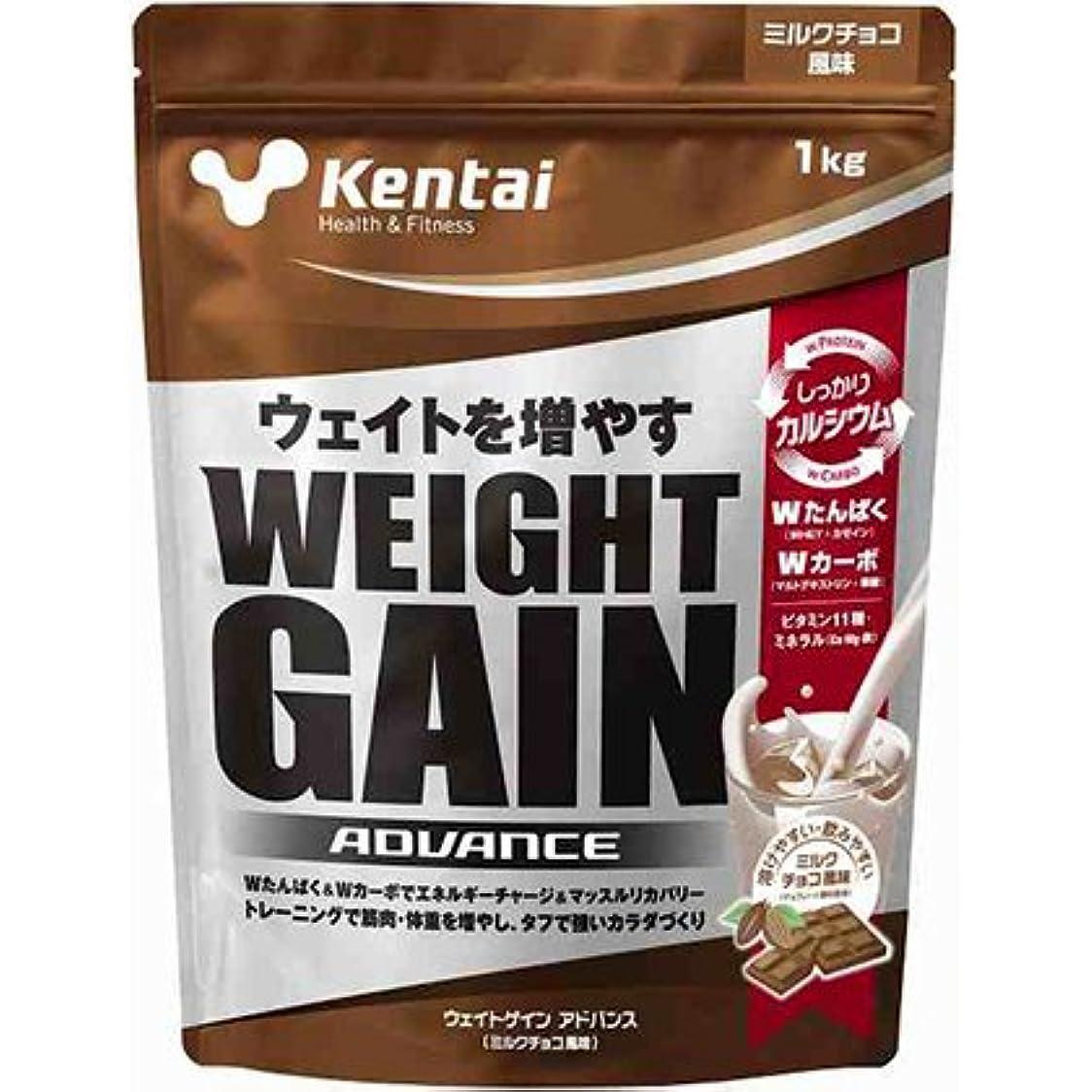 頻繁にお父さん夫婦【健康体力研究所 (Kentai)】 ウエイトゲインアドバンス(ミルクチョコ風味) 1kg