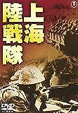 上海陸戦隊[DVD]