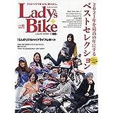 Lady's Bike(レディスバイク) 2021年1月号 [雑誌]:Under400増刊