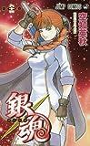 銀魂―ぎんたま― 64 (ジャンプコミックス)