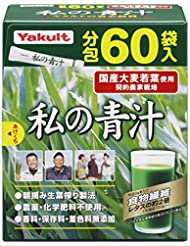 日亚: Yakult养乐多 有机大麦若叶调理肠胃纤维4g*60袋 私の青汁 ¥81