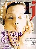 Ij (アイジェイ) 2007年 04月号 [雑誌] 画像