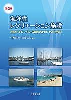 海洋性レクリエーション施設―計画とデザイン・クルーズ観光からダイビングスポットまで