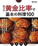 「黄金比率」で基本の料理100(仮) (オレンジページブックス)
