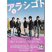 単行本 嵐 2005 「アラシゴト -まるごと嵐の5年半-」 初版