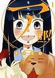 ア部!~葉桜中学アニマル部~ / 吉川 景都 のシリーズ情報を見る
