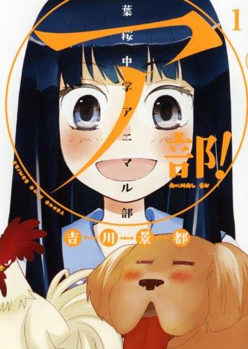 (ア)部!~葉桜中学アニマル部~ 1 (ヤングキングコミックス)の詳細を見る