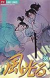 風光る(38) (フラワーコミックス)
