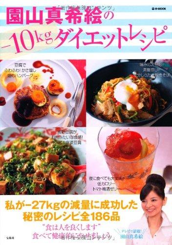 園山真希絵の-10kgダイエットレシピ (e-MOOK)