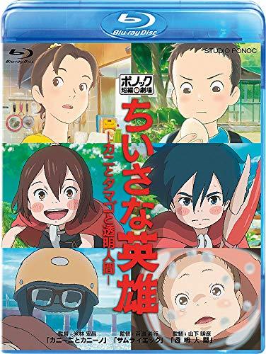 ちいさな英雄-カニとタマゴと透明人間- [Blu-ray]...
