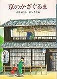 京のかざぐるま (現代の創作児童文学) 画像