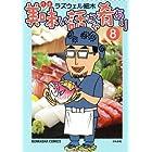 美味い話にゃ肴あり (8) (ぶんか社コミックス)