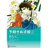 予期せぬ求婚 2 (ハーレクインコミックス)