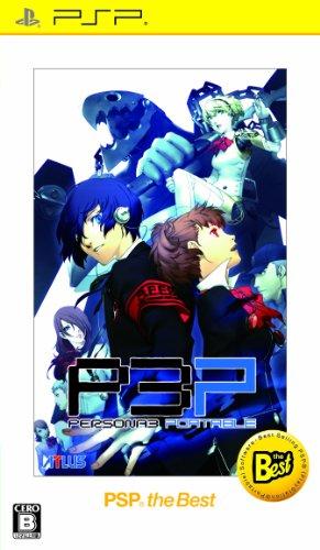 ペルソナ3ポータブル PSP the Best