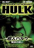 超人ハルク~最後の闘い~[DVD]