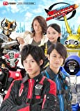 特命戦隊ゴーバスターズキャラクターブック (TOKYO NEWS MOOK 313号)
