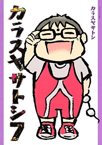 カラスヤサトシ(7) (アフタヌーンコミックス)